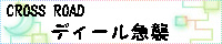 CR【ディール急襲〜姫とやさぐれ傭兵団〜】